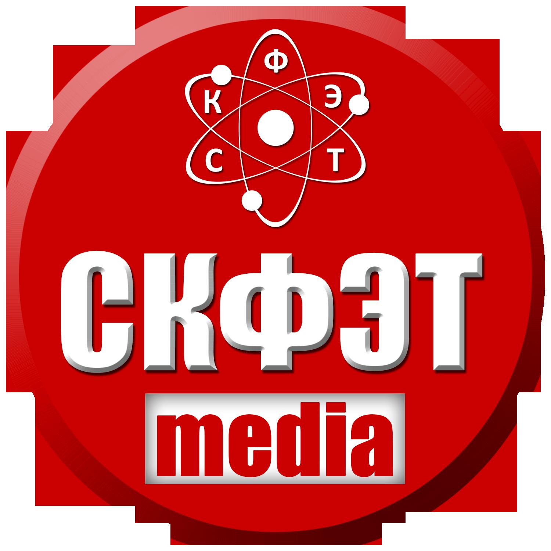 СКФЭТ МЕДИА